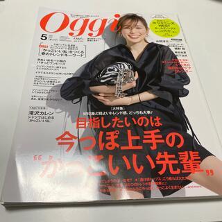 ショウガクカン(小学館)のOggi (オッジ) 2020年 05月号(ファッション)