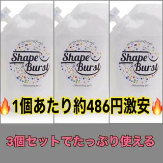 シェイプバースト スリミングジェル 3個セット 痩身 ダイエット スリム エステ(エクササイズ用品)