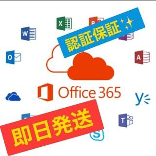 2019最新オフィス「365 ProPlus」 Microsoft Office
