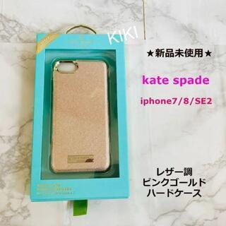 ケイトスペードニューヨーク(kate spade new york)の◎新品未使用●kate spade★iphone7/8/SE2●ピンクゴールド◎(iPhoneケース)