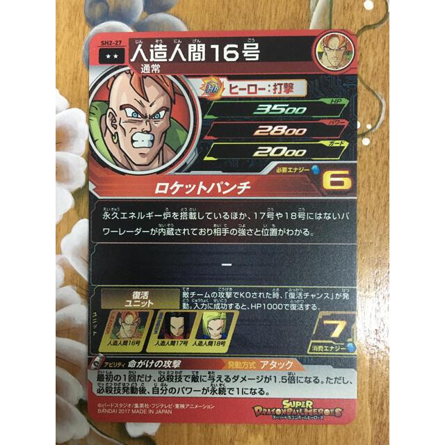 ドラゴンボール(ドラゴンボール)の🤩ドラゴンボールヒーローズ  人造人間16号 エンタメ/ホビーのトレーディングカード(シングルカード)の商品写真