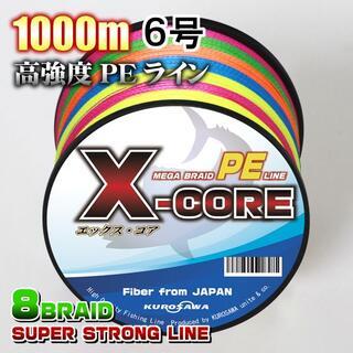 高強度PEラインX-CORE6号70lb(8編)1000m巻き!5色マルチカラー(釣り糸/ライン)
