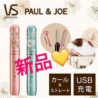 PAUL & JOE - 【PAUL&JOE】【ヴィダルサスーン】コラボヘアアイロン