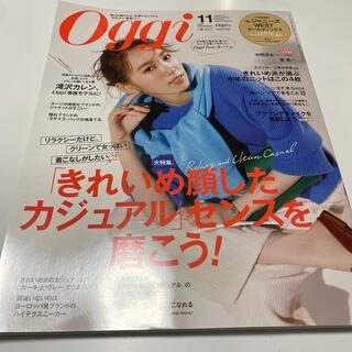 ショウガクカン(小学館)のOggi (オッジ) 2020年 11月号(ファッション)