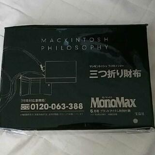 マッキントッシュフィロソフィー(MACKINTOSH PHILOSOPHY)のMonoMax(モノマックス)付録 三つ折り財布(折り財布)