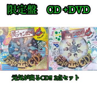 カンジャニエイト(関ジャニ∞)の関ジャニ∞の元気が出るCD!!(初回限定盤A/B)セット(ポップス/ロック(邦楽))