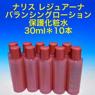 ナリス化粧品 レジュアーナ バランシングローション 保護化粧水 30ml*10本