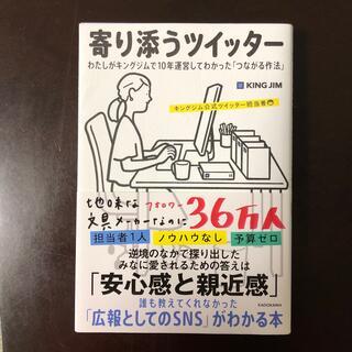カドカワショテン(角川書店)の寄り添うツイッター わたしがキングジムで10年運営してわかった「つなが(ビジネス/経済)