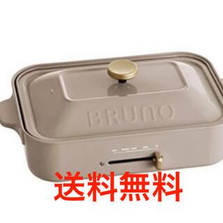 【新品未使用】BRUNOブルーノ 復刻カラーホットプレートサンドベージュ