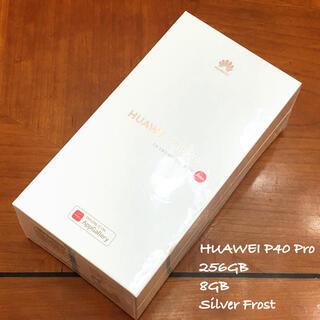 HUAWEI - 新品【送料込】HUAWEI P40 Pro 256GB Silver Frost