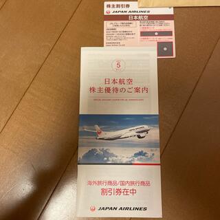 ジャル(ニホンコウクウ)(JAL(日本航空))のJAL 日本航空 株主優待1枚と冊子(その他)