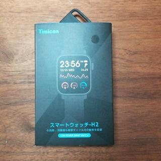 スマートウォッチ H2(腕時計(デジタル))