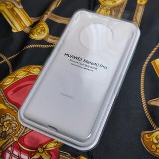 ファーウェイ(HUAWEI)のHUAWEI Mate40 Pro 純正 高品質シリコンケース ホワイト 新品(Androidケース)