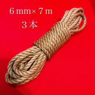 ボンデージ用麻縄 ジュート 蜜蝋なめし 6mm×7m 3本 (小道具)