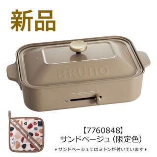 【新品】BRUNO ブルーノ コンパクトホットプレート 限定色サンドベージュ