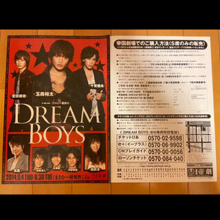 Kis-My-Ft2 - ドリームボーイズ DREAM BOYS フライヤー 2014 平野紫耀