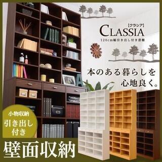 収納力抜群!120cm幅引き出し付きハイタイプ本棚【-Classia-クラシア】(本収納)