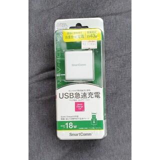 オームデンキ(オーム電機)の新品未使用未開封 USB急速充電 マルチ電圧USBチャージャー(バッテリー/充電器)