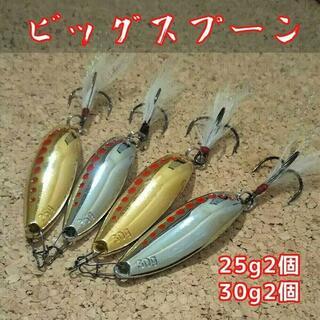 ビッグスプーン 4個 トラウト ヒラメ ブラックバス 青物 シーバス ルアー(ルアー用品)