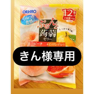 オリヒロ(ORIHIRO)のオリヒロ ぷるんと蒟蒻ゼリー ピーチピンクグレープフルーツ(菓子/デザート)