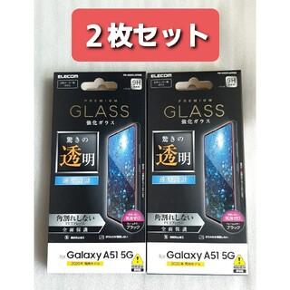 エレコム(ELECOM)のGalaxy A51 5G(SC-54A/SCG07)ガラスフィルム 2枚セット(保護フィルム)
