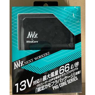 ☆ワークマン生産終了☆ネクストワーカーズ 空調服 バッテリー 13V