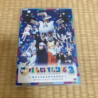 ノギザカフォーティーシックス(乃木坂46)の舞台「けものフレンズ」2~ゆきふるよるのけものたち~ DVD(舞台/ミュージカル)