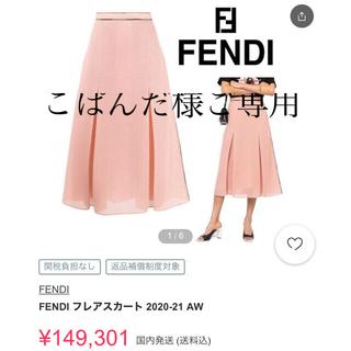❤️フェンディ FENDI スカート❤️