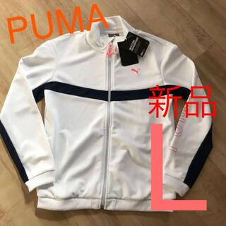 プーマ(PUMA)の☆新品☆PUMA プーマ レディースジャージ上 ホワイトネイビー Lサイズ(その他)