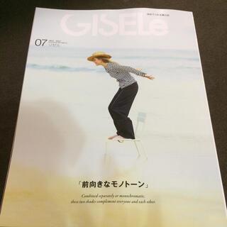 GISELe (ジゼル) 2021年 07月号(ファッション)