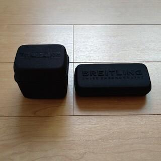 ブライトリング(BREITLING)のブライトリング 時計ケース2個セット(ノベルティグッズ)