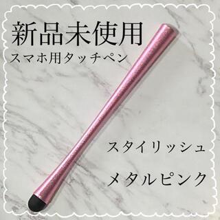 スマホ用タッチペン♡スタイリッシュピンク(その他)