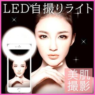 自撮りライト クリップ式 LED 照明 セルカライト リング ホワイト F(自撮り棒)