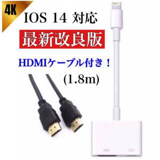 iphone HDMI変換アダプタ ハイスピードHDMIケーブル 1.8m付き(ディスプレイ)
