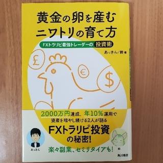 カドカワショテン(角川書店)の【帯付き】黄金の卵を産むニワトリの育て方 FXトラリピ最強トレーダーの投資術(ビジネス/経済)