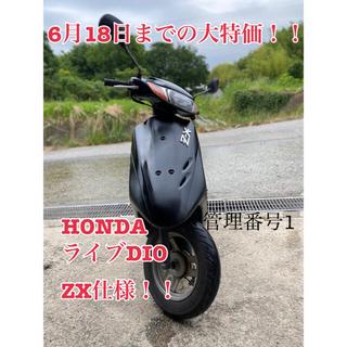 ホンダ - HONDA ライブDIO ZX仕様 ホンダ ライブディオ 1