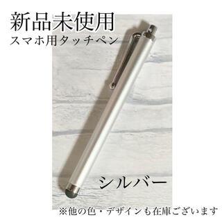 スマホ用タッチペン♡シンプルシルバー(その他)