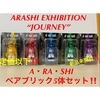 """嵐 - 嵐ARASHI EXHIBITION """"JOURNEY""""⭐︎ベアブリック5体!"""
