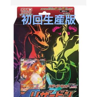 ポケモン - 【未開封】リザードンvmax 初版 SR(渦巻き)加工