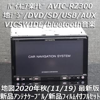 パイオニア(Pioneer)の地図2021年春最新版 AVIC-RZ300地デジ/bluetooth/DVD(カーナビ/カーテレビ)