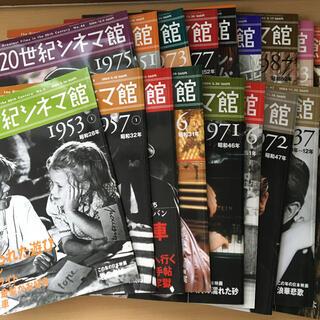 コウダンシャ(講談社)の週刊 20世紀シネマ館 20冊(アート/エンタメ)