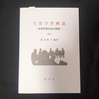 生涯学習概論 生涯学習社会の展望 新版(人文/社会)