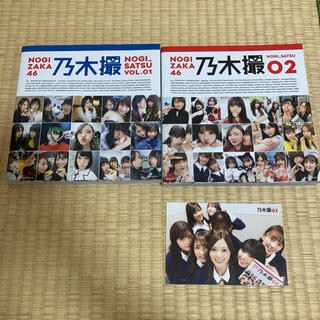 乃木坂46 - 乃木坂46写真集 乃木撮 VOL.01 02 セット 38.