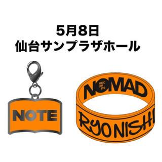 錦戸亮 Note 仙台 ラバーバンド、チャームセット
