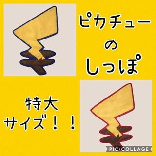 しっぽ♪特大ワッペン☆