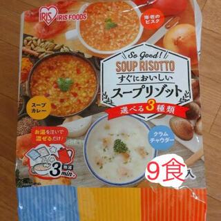 スープリゾット スープカレー&クラムチャウダー&海老のビスク 各種3食分計9食分