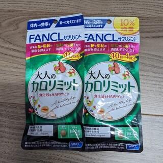 FANCL - 大人のカロリミット ファンケル