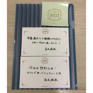 ノギザカフォーティーシックス(乃木坂46)の白石麻衣 カフェ 特典セット(アイドルグッズ)