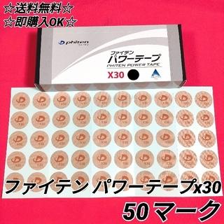 ◆貼るだけピンポイントケア◆ファイテンパワーテープ X30 50マーク(その他)