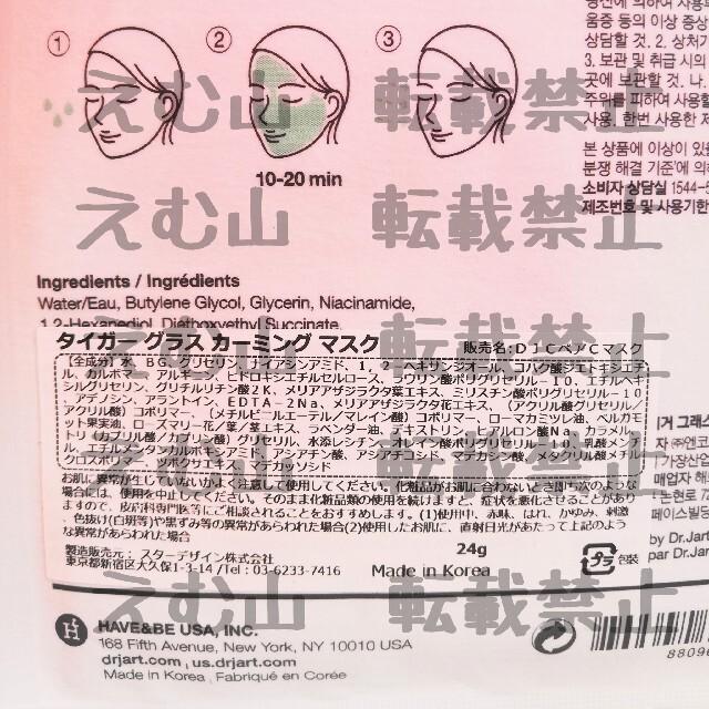 Dr. Jart+(ドクタージャルト)のDr.Jart+ シカペア フェイスマスク パック ドクタージャルト コスメ/美容のスキンケア/基礎化粧品(パック/フェイスマスク)の商品写真